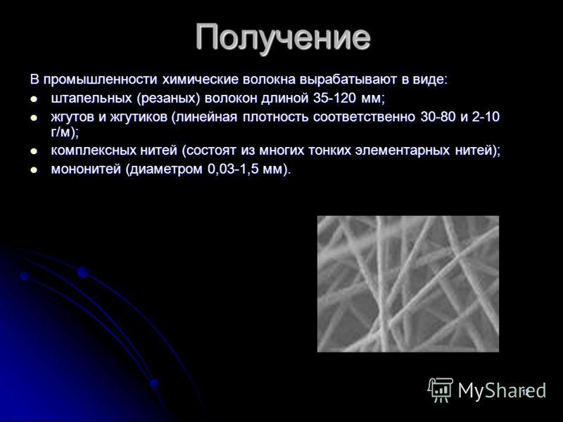 12Получение В промышленности химические волокна вырабатывают в виде: штапельных (резаных) волокон длиной 35-120 мм; штапельных (резаных) волокон длиной 35-120 мм; жгутов и жгутиков (линейная плотность соответственно 30-80 и 2-10 г/м); жгутов и жгутик