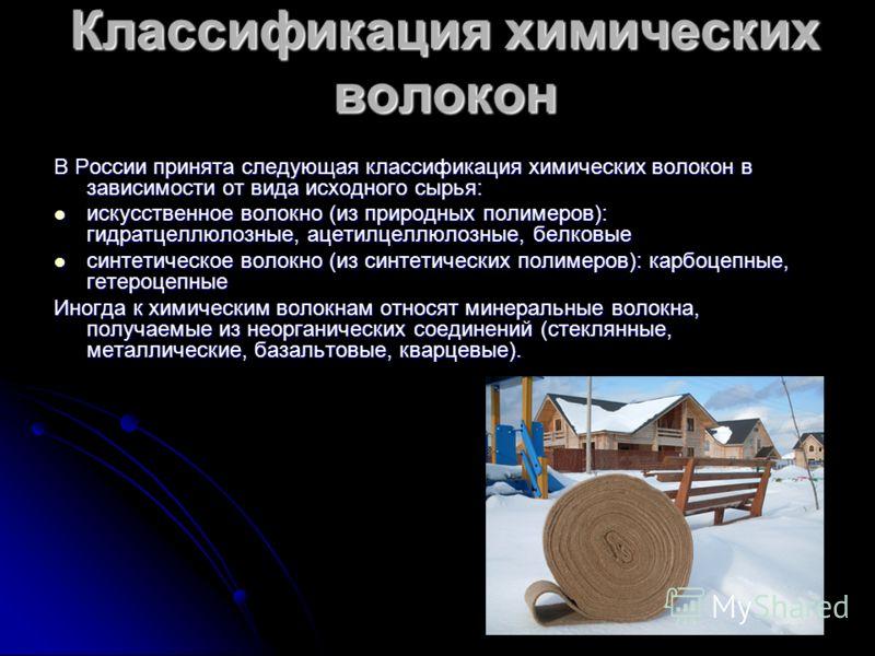 9 Классификация химических волокон В России принята следующая классификация химических волокон в зависимости от вида исходного сырья: искусственное волокно (из природных полимеров): гидратцеллюлозные, ацетилцеллюлозные, белковые искусственное волокно