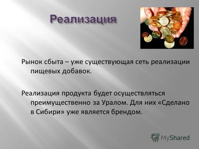 Рынок сбыта – уже существующая сеть реализации пищевых добавок. Реализация продукта будет осуществляться преимущественно за Уралом. Для них «Сделано в Сибири» уже является брендом.