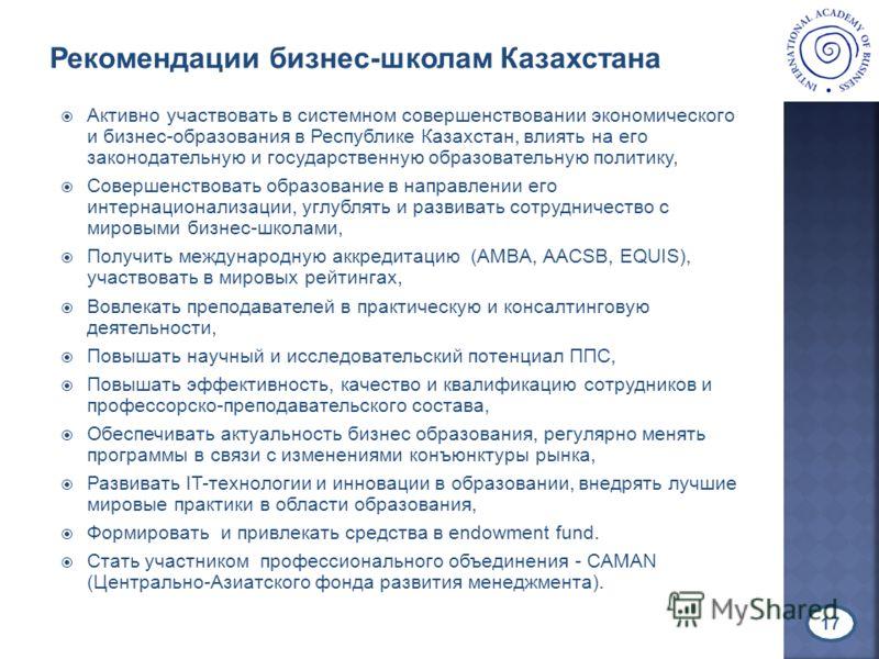 Активно участвовать в системном совершенствовании экономического и бизнес-образования в Республике Казахстан, влиять на его законодательную и государственную образовательную политику, Совершенствовать образование в направлении его интернационализации