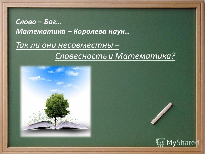 Слово – Бог… Математика – Королева наук… Так ли они несовместны – Словесность и Математика?