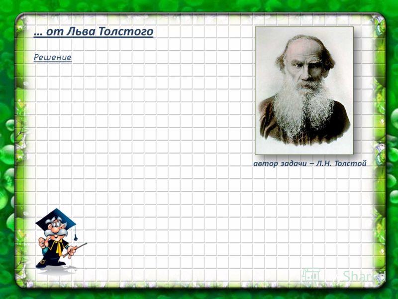 … от Льва Толстого Решение автор задачи – Л.Н. Толстой