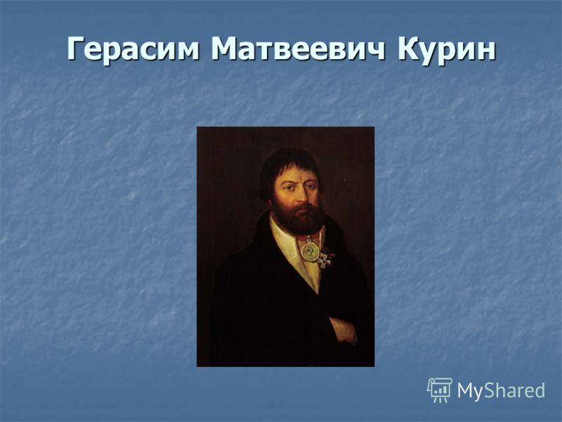 Герасим Матвеевич Курин