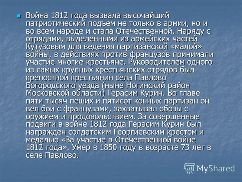 Война 1812 года вызвала высочайший патриотический подъем не только в армии, но и во всем народе и стала Отечественной. Наряду с отрядами, выделенными из армейских частей Кутузовым для ведения партизанской «малой» войны, в действиях против французов п