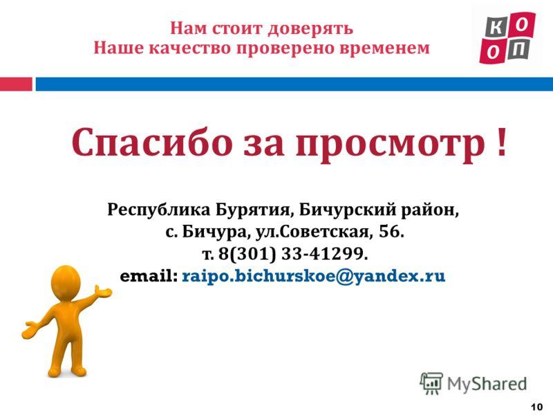 Нам стоит доверять Наше качество проверено временем 10 Спасибо за просмотр ! Республика Бурятия, Бичурский район, с. Бичура, ул. Советская, 56. т. 8(301) 33-41299. email: raipo.bichurskoe@yandex.ru