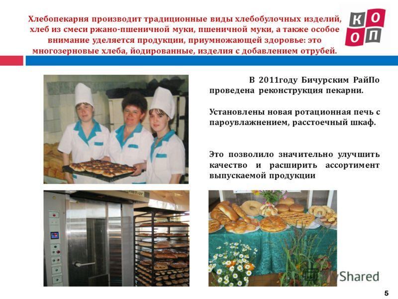 В 2011 году Бичурским РайПо проведена реконструкция пекарни. Установлены новая ротационная печь с пароувлажнением, расстоечный шкаф. Это позволило значительно улучшить качество и расширить ассортимент выпускаемой продукции 5 Хлебопекарня производит т