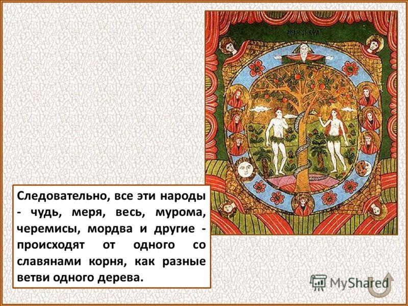 Описывая Русскую землю и перечисляя нерусские народы, которые дают дань Руси и говорят на своих языках, Нестор Летописец утверждает, что и они «потомство Иафета, живущее в северных странах». Ян Брейгель Старший, Строительство Вавилонской башни