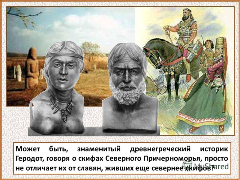 Может быть, известные древним историкам сарматы и венеды были предками славян или родственными славянам народами?