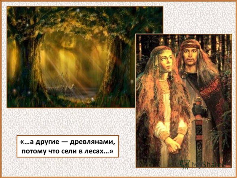 Рассказывая о восточных славянах, Нестор-летописец говорит, что некоторые из них «пришли и сели по Днепру, и назвались полянами». Скульптурный монумент основателям Киева – братьям Кию, Щеку и Хориву, а также их сестре Лыбеди
