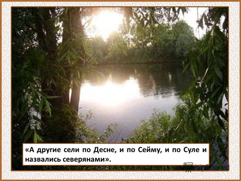 «Те же славяне, которые сели около озера Ильменя, прозвались своим именем славянами, и построили город, и назвали его Новгородом». Остатки Рюрикова городища, раскопанного археологами в окрестностях города Новгорода на озере Ильмень