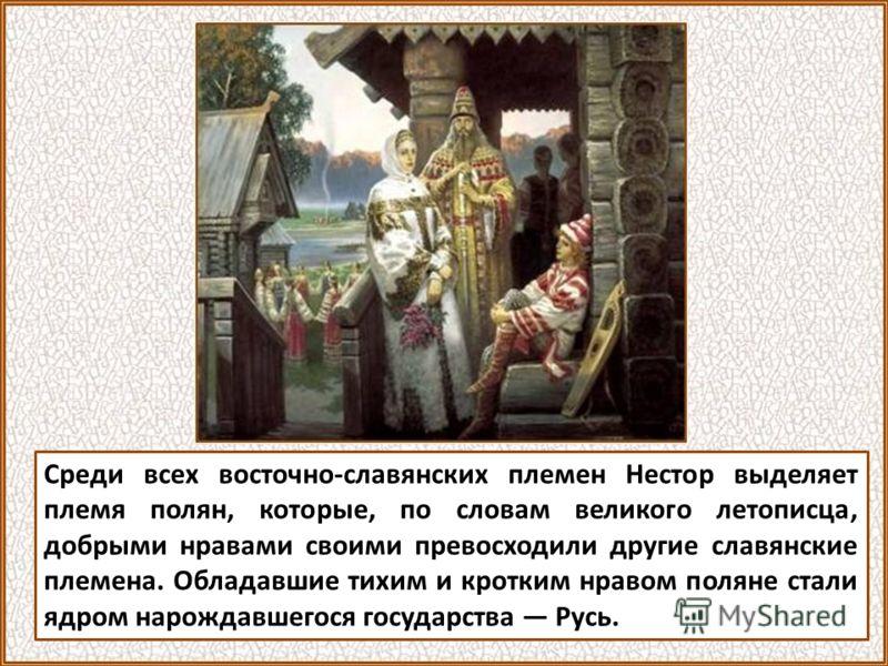 Летописные сведения о расселении славянских племен подтверждают различные археологические находки.