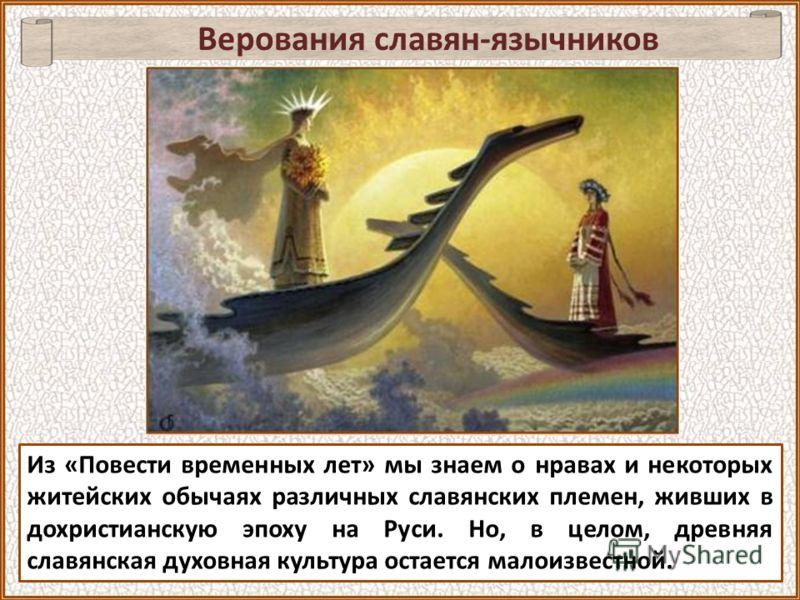 Научные споры о том, какова изначальная история славян, будут продолжаться. Но бесспорно то, что у славян богатая и славная история. В. Васнецов. Богатыри