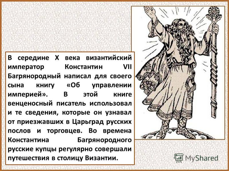 Когда имя славян за их воинственность уже прославилось в греко-римском мире, тогда историк Прокопий Кесарийский писал о славянах, живших в VI веке на берегах Дуная, следующее: «Единого бога, творца грому и всего мира господа исповедуют. Ему приносят