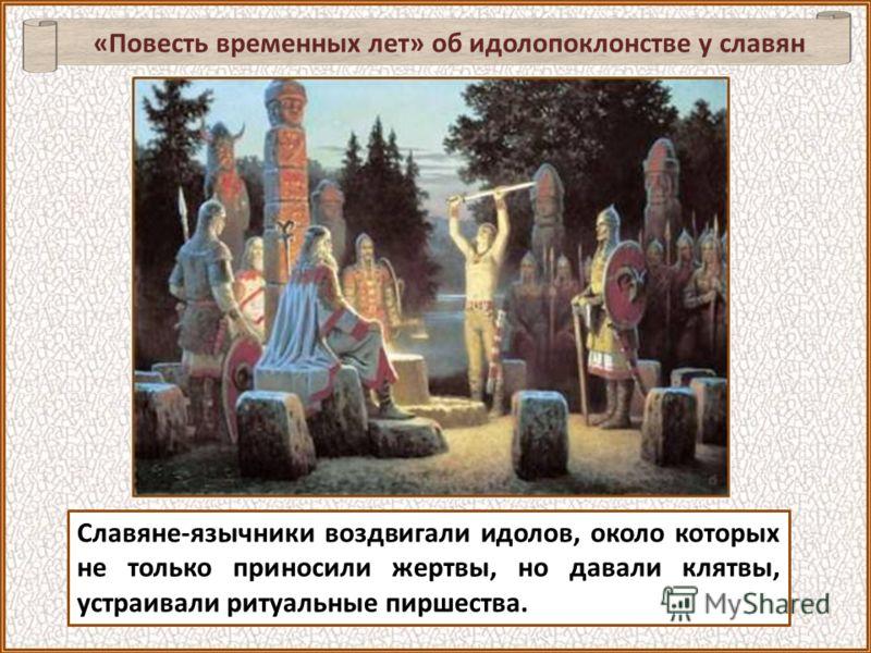 Это не единственное известие из византийских источников о жертвенных петухах у восточных славян. Греческий историк Лев Диакон сообщает, что воины киевского князя Святослава, осажденные в крепости Дерестр в начале лета 971 года, совершая в водах Дуная