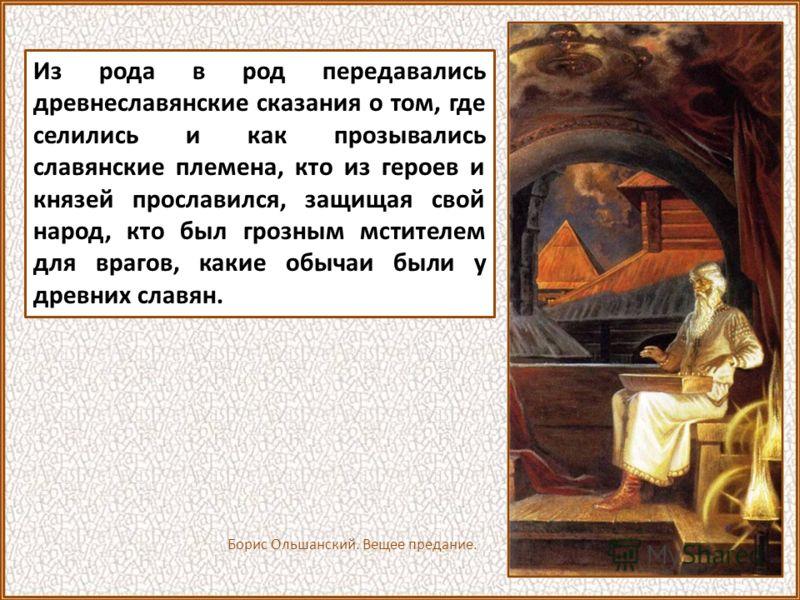 Память о прошлом славяне-язычники хранили благодаря устному преданию. «Предание» означает «передача», или «переданное». Васнецов В.М. Баян