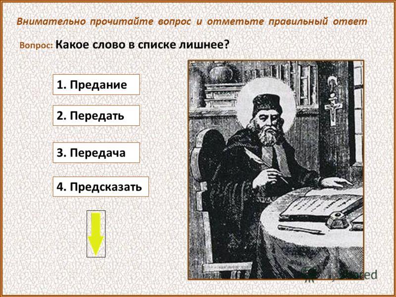 Вопрос: Какие наименования, приведенные в списке, относятся к устным источникам? Внимательно прочитайте вопрос и отметьте правильные ответы 5. Сказание 2. Житие 1. Предание 3. Былина 4. Летопись 6. Берестяная грамота