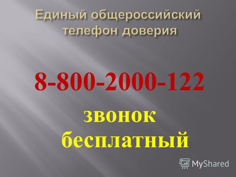 8-800-2000-122 звонок бесплатный