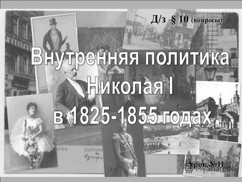 Д/з § 10 (вопросы) Урок 11