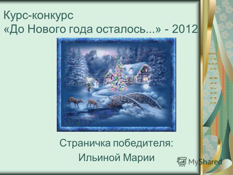Курс-конкурс «До Нового года осталось...» - 2012 Страничка победителя: Ильиной Марии