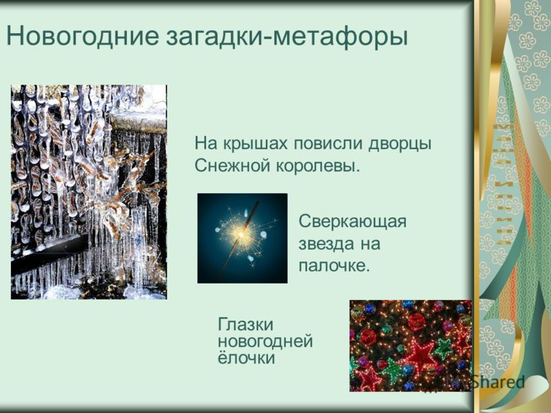 Новогодние загадки-метафоры На крышах повисли дворцы Снежной королевы. Сверкающая звезда на палочке. Глазки новогодней ёлочки
