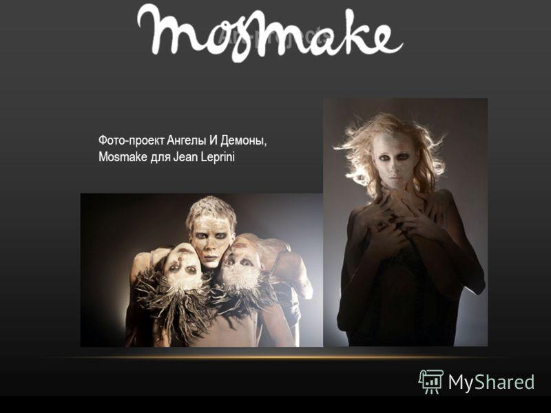 Art-projects Фото-проект Ангелы И Демоны, Mosmake для Jean Leprini