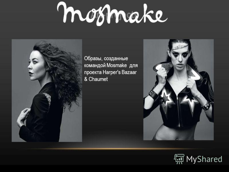 Art-projects Образы, созданные командой Mosmake для проекта Harper's Bazaar & Chaumet
