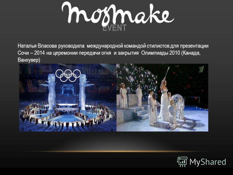 EVENT Наталья Власова руководила международной командой стилистов для презентации Сочи – 2014 на церемонии передачи огня и закрытия Олимпиады 2010 (Канада, Ванкувер)