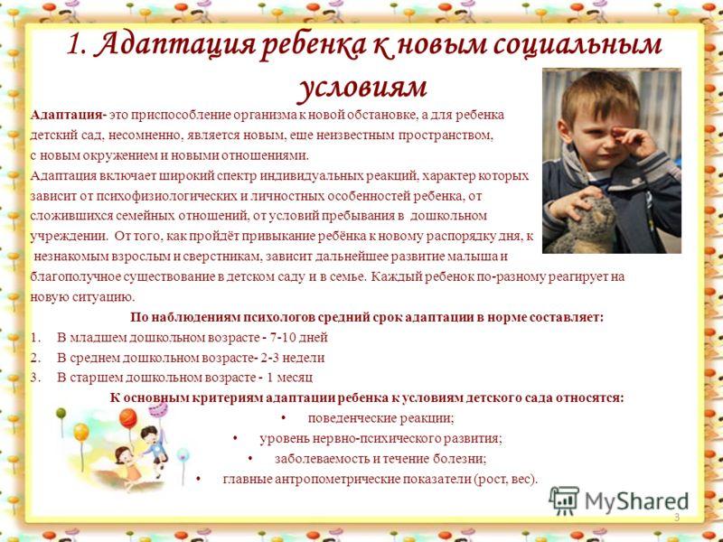 Адаптация ребенка детский сад