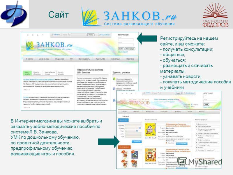 Сайт В Интернет-магазине вы можете выбрать и заказать учебно-методические пособия по системе Л.В. Занкова, УМК по дошкольному обучению, по проектной деятельности, предпрофильному обучению, развивающие игры и пособия. Регистрируйтесь на нашем сайте, и