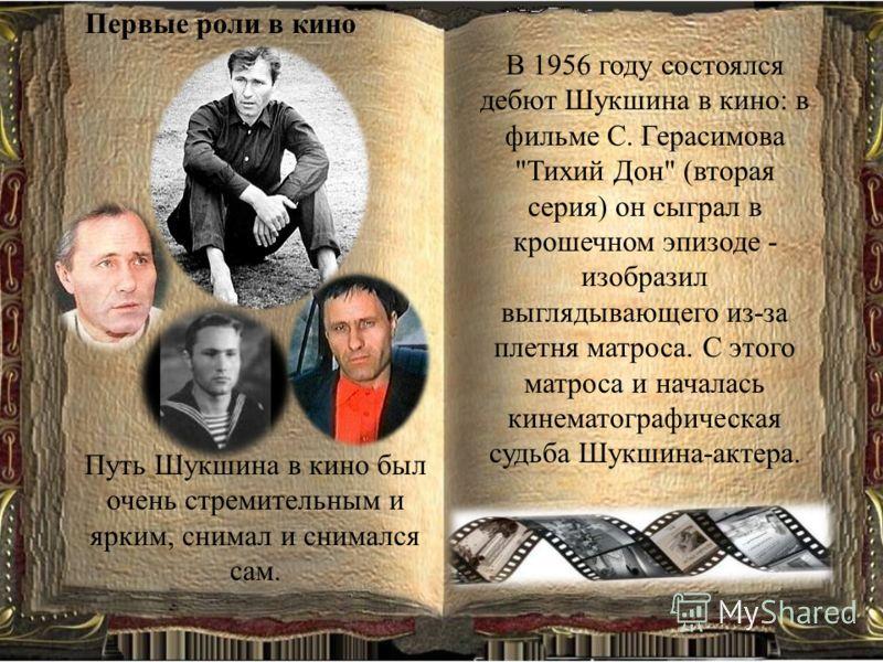 В 1956 году состоялся дебют Шукшина в кино: в фильме С. Герасимова