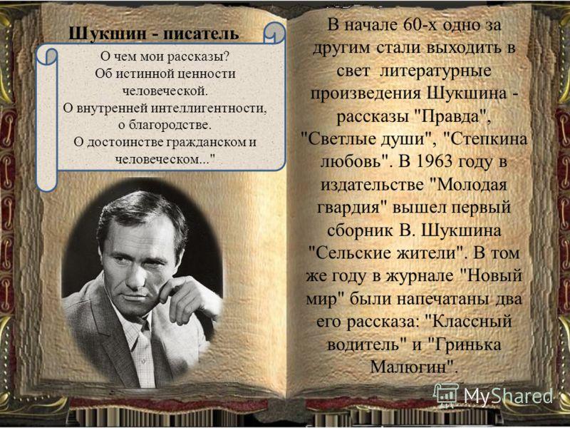 В начале 60-х одно за другим стали выходить в свет литературные произведения Шукшина - рассказы