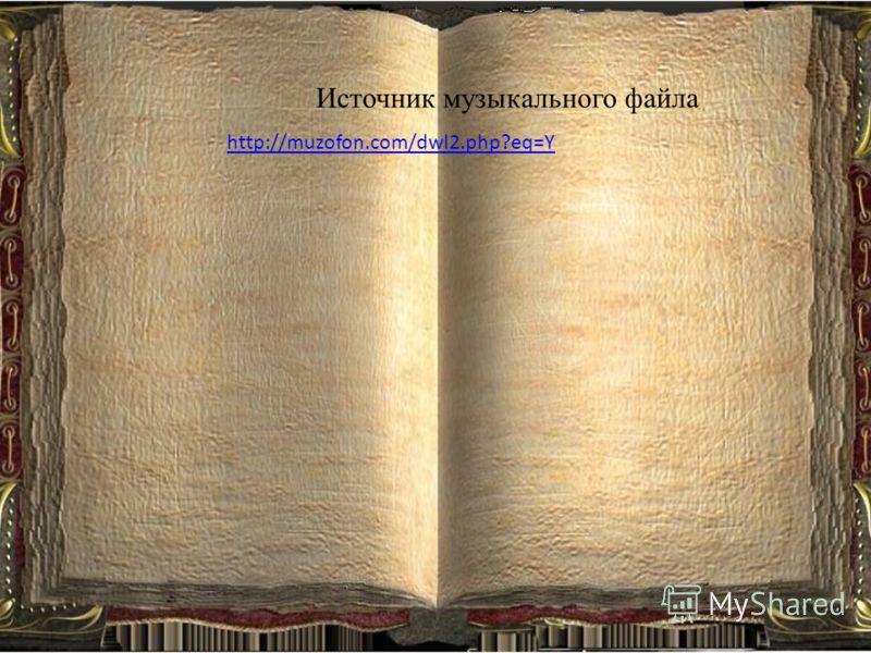 http://muzofon.com/dwl2.php?eq=Y Источник музыкального файла