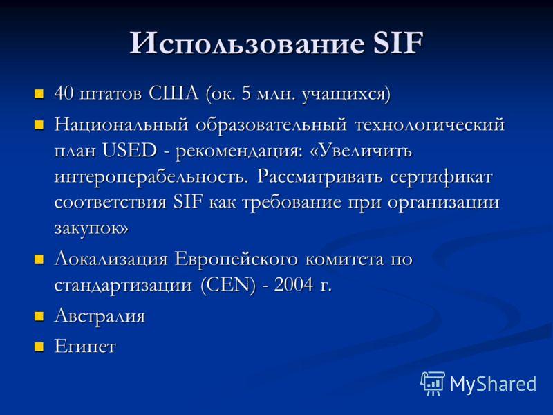Использование SIF 40 штатов США (ок. 5 млн. учащихся) 40 штатов США (ок. 5 млн. учащихся) Национальный образовательный технологический план USED - рекомендация: «Увеличить интероперабельность. Рассматривать сертификат соответствия SIF как требование