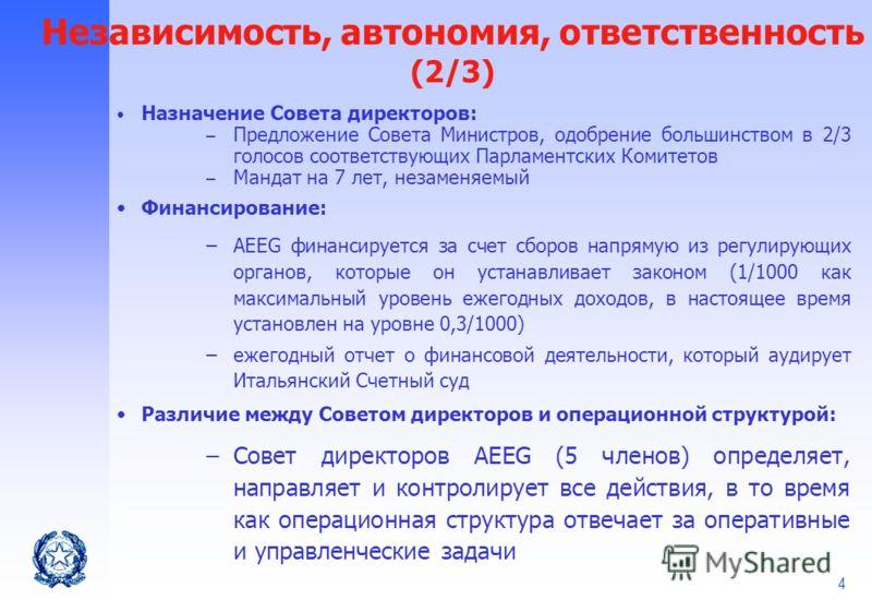 4 Независимость, автономия, ответственность (2/3) Назначение Совета директоров: – Предложение Совета Министров, одобрение большинством в 2/3 голосов соответствующих Парламентских Комитетов – Мандат на 7 лет, незаменяемый Финансирование: –AEEG финанси