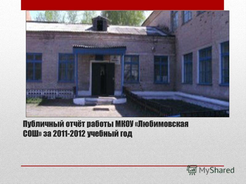 Публичный отчёт работы МКОУ «Любимовская СОШ» за 2011-2012 учебный год