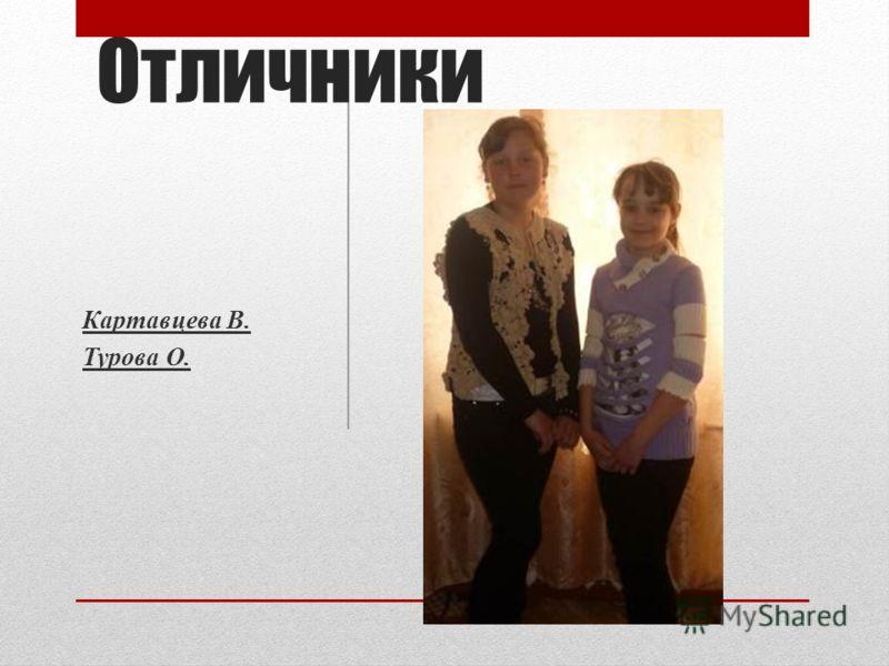 Отличники Картавцева В. Турова О.