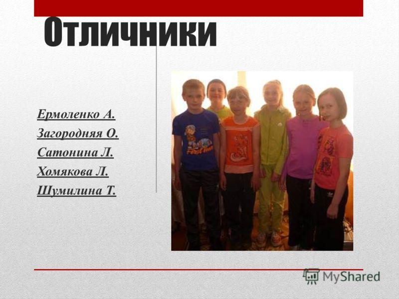 Отличники Ермоленко А. Загородняя О. Сатонина Л. Хомякова Л. Шумилина Т.