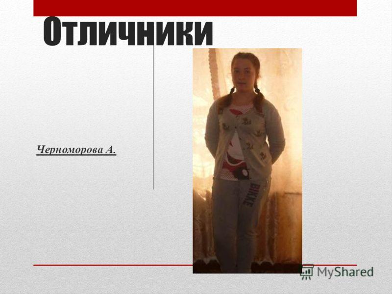 Отличники Черноморова А.
