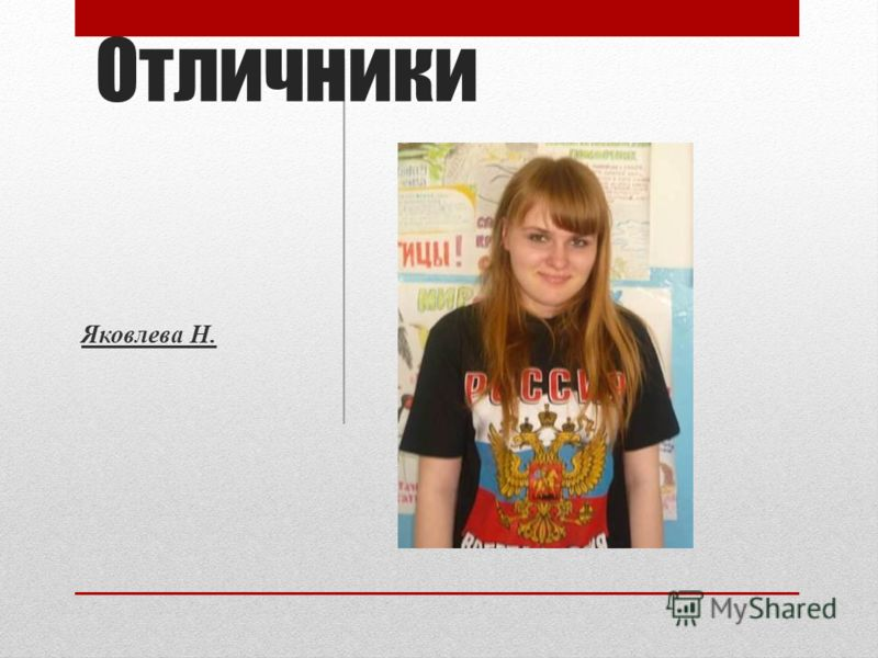 Отличники Яковлева Н.