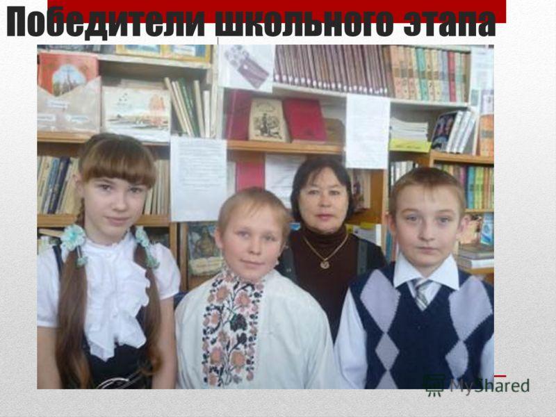 Победители школьного этапа