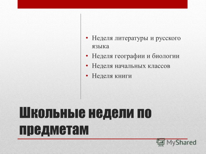 Школьные недели по предметам Неделя литературы и русского языка Неделя географии и биологии Неделя начальных классов Неделя книги