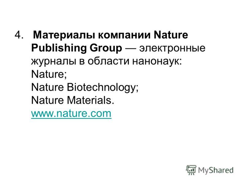 4. Материалы компании Nature Publishing Group электронные журналы в области нанонаук: Nature; Nature Biotechnology; Nature Materials. www.nature.com www.nature.com