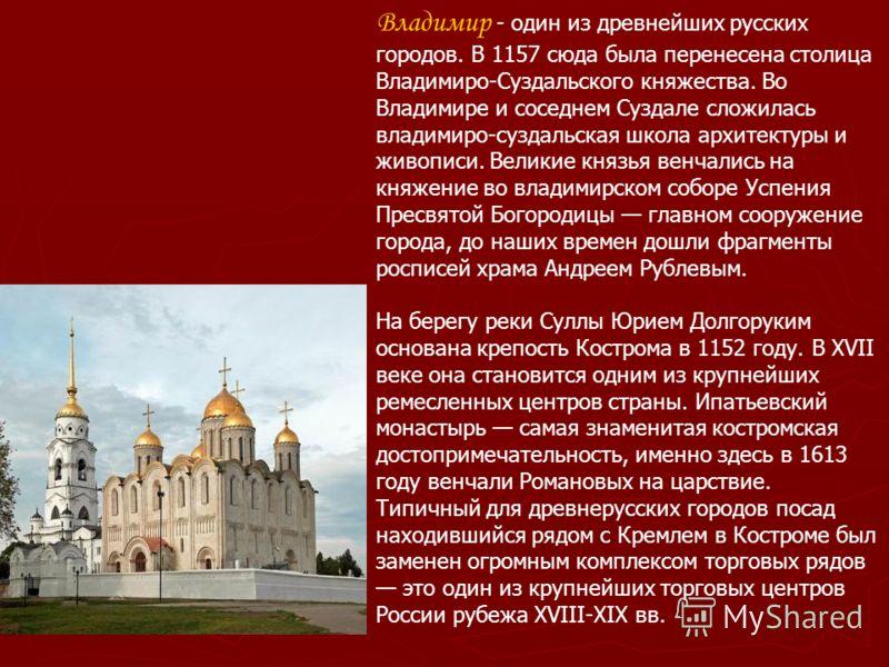 история россии перенос столицы во владимир суздаль москва прогноз погоды