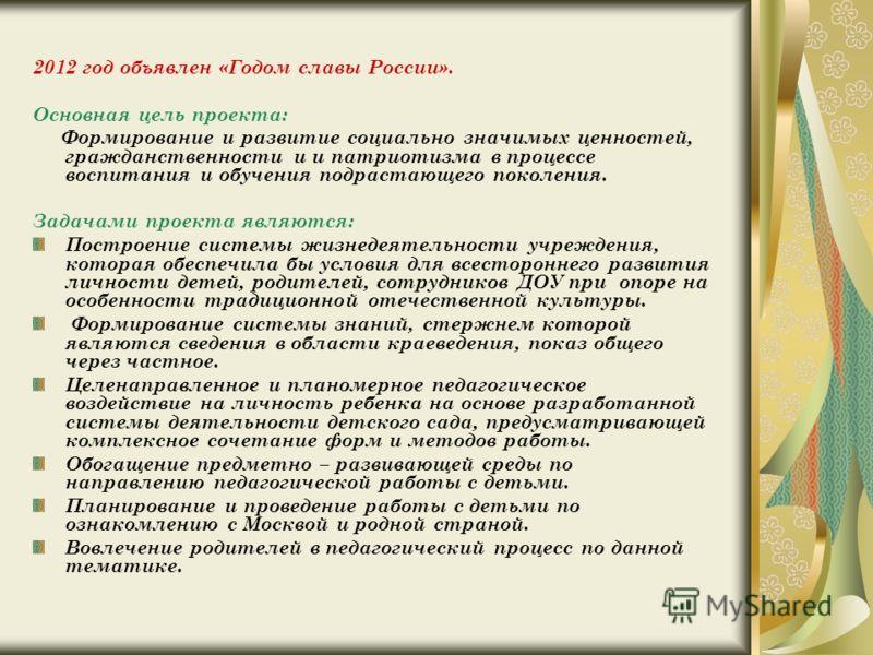 2012 год объявлен «Годом славы России». Основная цель проекта: Формирование и развитие социально значимых ценностей, гражданственности и и патриотизма в процессе воспитания и обучения подрастающего поколения. Задачами проекта являются: Построение сис