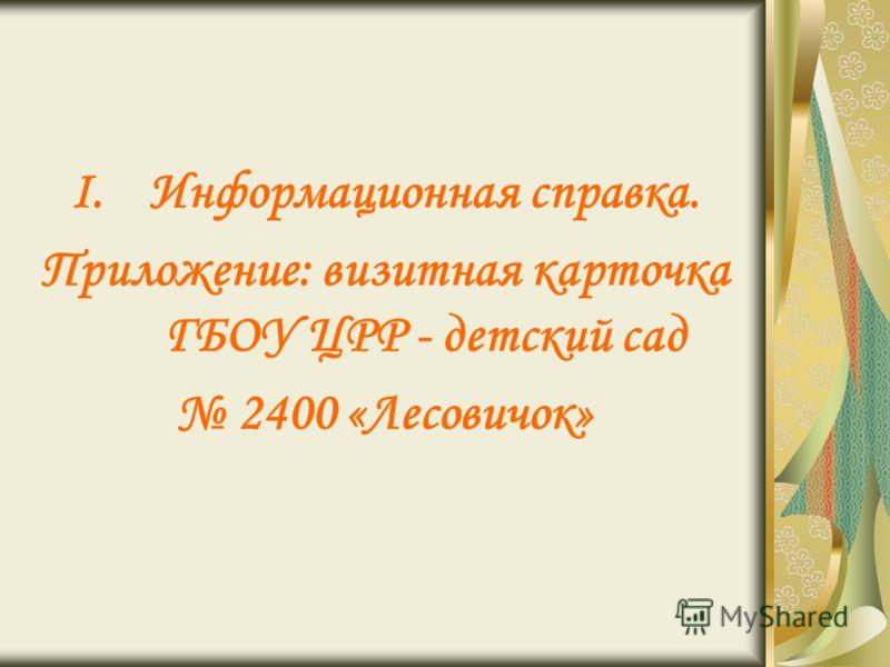 I.Информационная справка. Приложение: визитная карточка ГБОУ ЦРР - детский сад 2400 «Лесовичок»