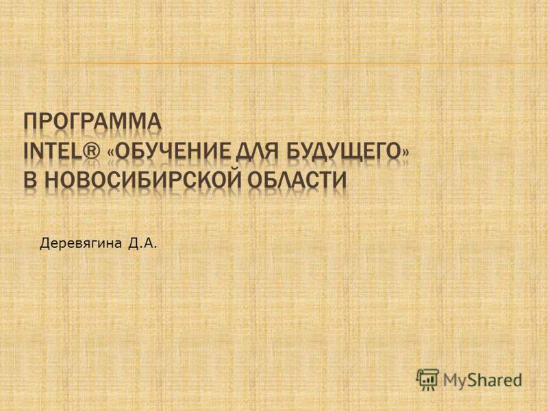 Деревягина Д.А.