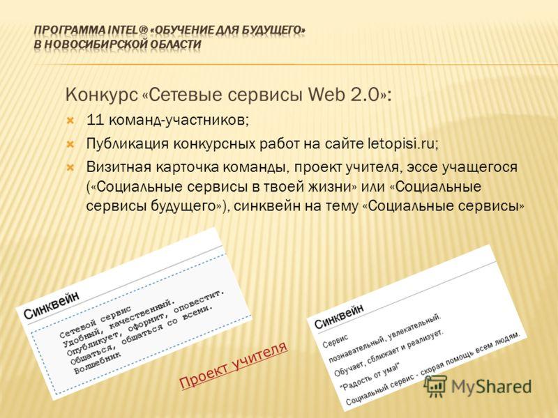 Конкурс «Сетевые сервисы Web 2.0»: 11 команд-участников; Публикация конкурсных работ на сайте letopisi.ru; Визитная карточка команды, проект учителя, эссе учащегося («Социальные сервисы в твоей жизни» или «Социальные сервисы будущего»), синквейн на т