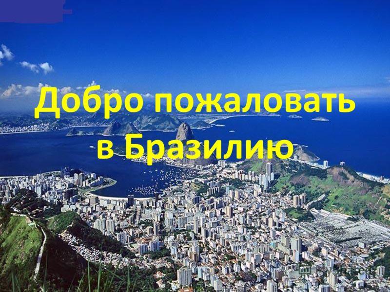 Добро пожаловать в Бразилию