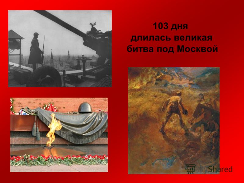 103 дня длилась великая битва под Москвой