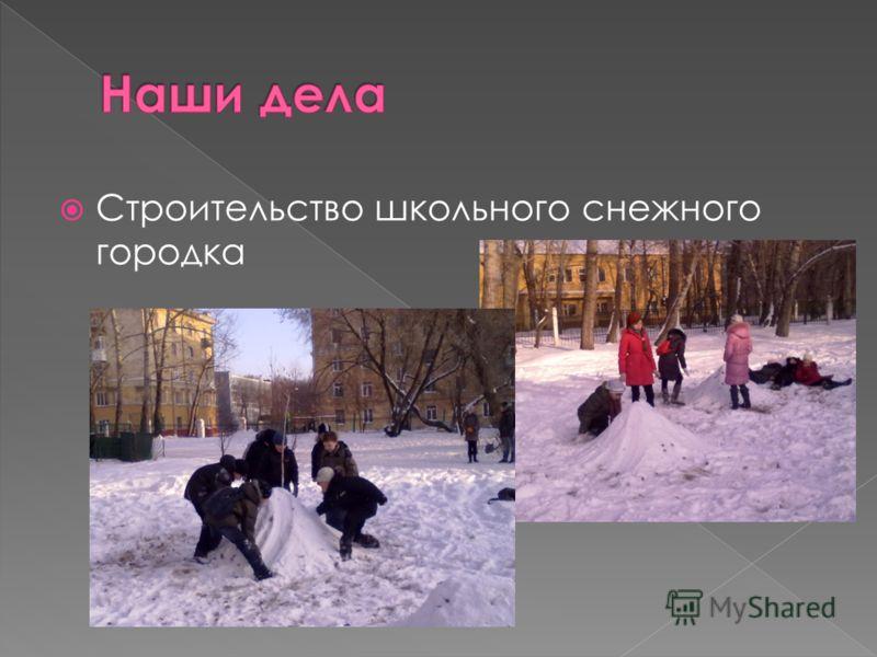 Строительство школьного снежного городка